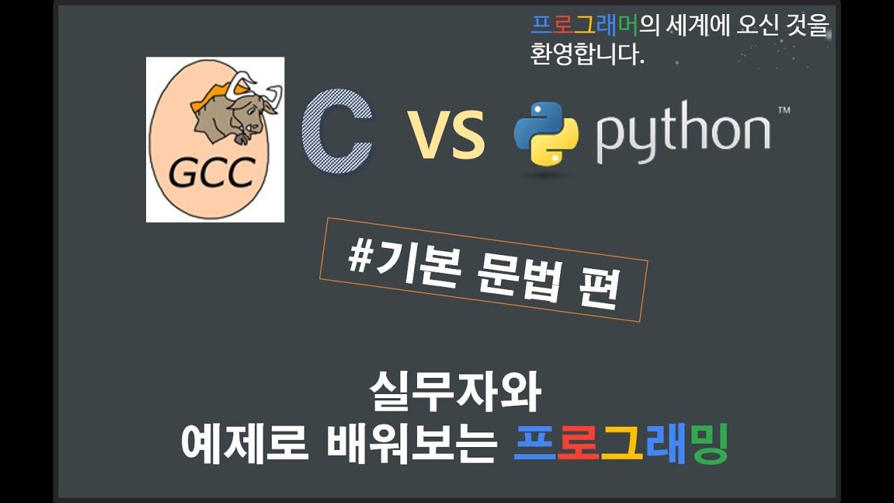 (강의1) 실무자와 예제로 살펴보는 프로그래밍 ::  C언어 VS 파이썬