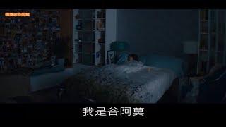 #839【谷阿莫】5分鐘看完2017說你不見棺材不掉淚的電影《還有機會說再見 Before I Fall》
