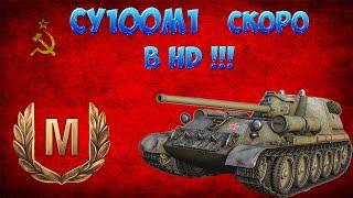 СУ100М1 скоро в HD!!! WoT 9.15 full hd!!! СУ100М1 - гайд, обзор!!!