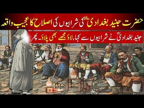 Hazrat Junaid Baghdadi RA ki Ajeeb Islah ka Waqia || Story of Junayd Baghdadi (R.A)