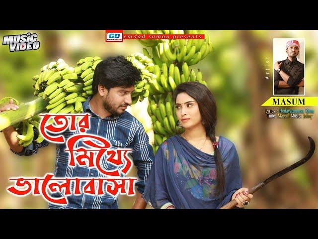 Tor Mitthe Valobasa by Masum – Bangla New Song 2020 Download