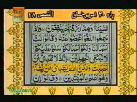 Urdu Translation With Tilawat Quran 20/30 - YouTube