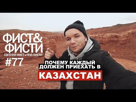 Казахстан влог. Почему каждый должен приехать в Казахстан? Чарынский каньон. Алмата. Charyn canyon