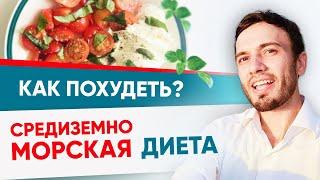 Средиземноморская диета.  Как похудеть на средиземноморской диете?