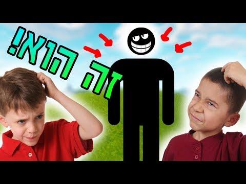 הילד נפל עליו!! - ילדים ישראלים בפורטנייט - (קורע מצחוק)
