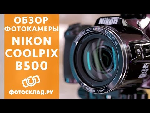 Nikon Coolpix B500 обзор от Фотосклад.ру