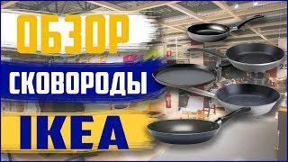 ОБЗОР .Сковороды из IKEA  /СТЕКА / ОУМБЕРЛИГ / ШЭНКА / КАВАЛЬКАД /