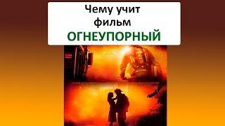 Чему учит фильм ОГНЕУПОРНЫЙ