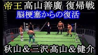 チャンネル登録はコチラ→ http://goo.gl/jaois7 2006年7月16日 帝王 高...
