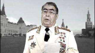Юмористическое поздравление от  Брежнева с 8 Марта!!!.