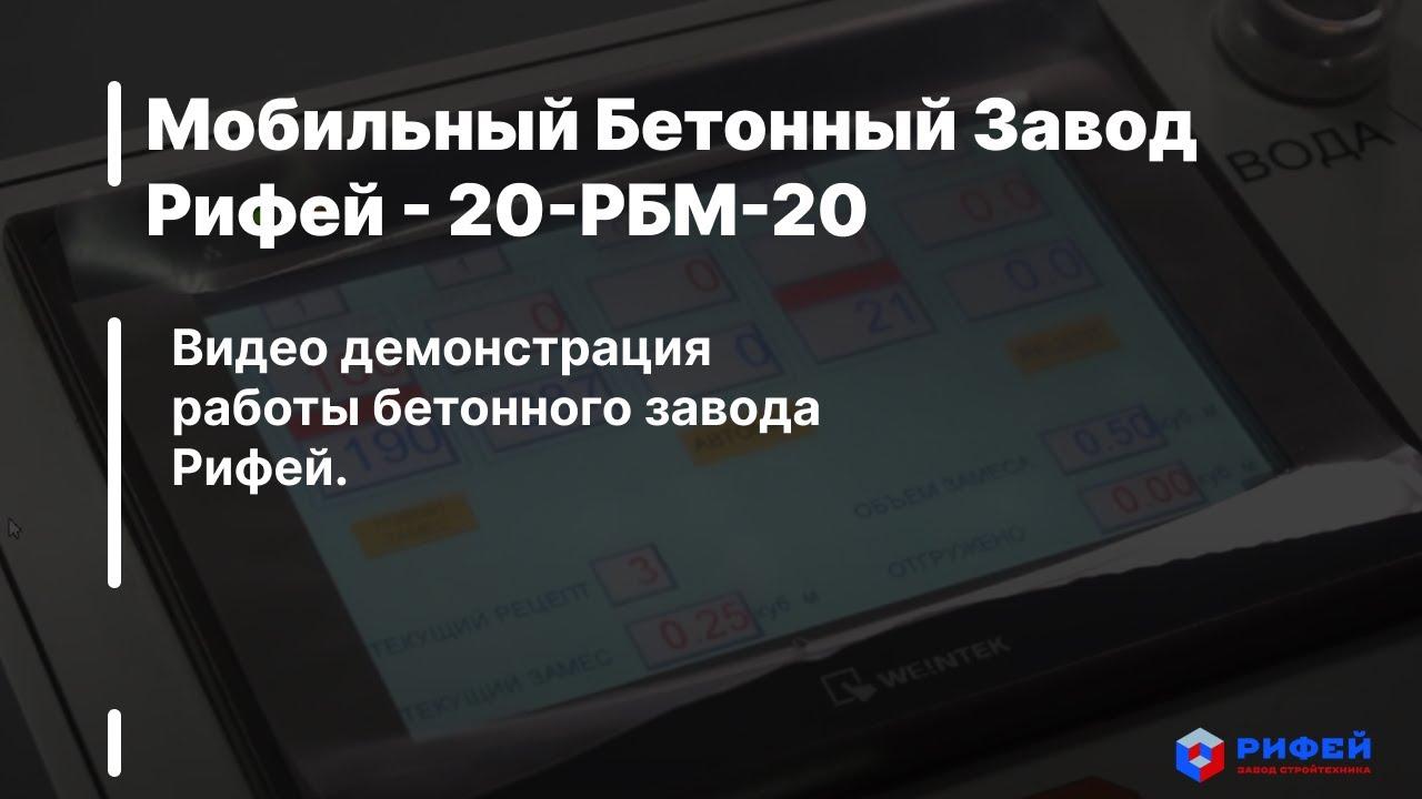 Бетонный завод рифей бетон 20 пластификатор для бетона купить саратов