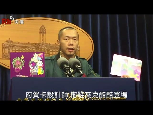 Design Kartu Ucapan Tahun Baru Istana Presiden【印尼語】