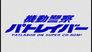 pce「機動警察パトレイバー グリフォン篇」プレイ動画.
