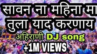 Sawan Mahina Ma Tula Yad Karnay | Dj New Ahirani song