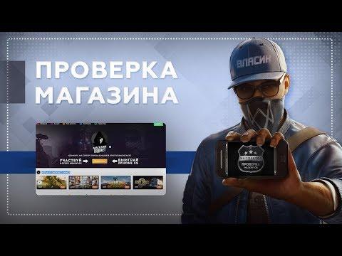 Проверка магазина#118 - Darknet-games.com (ГДЕ КУПИТЬ КЛЮЧ STEAM ДЕШЕВО?)