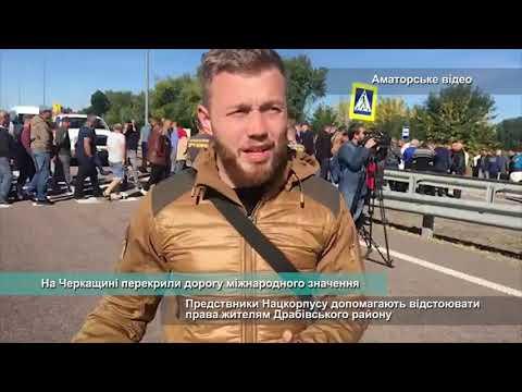 Телеканал АНТЕНА: На Черкащині перекрили дорогу міжнародного значення