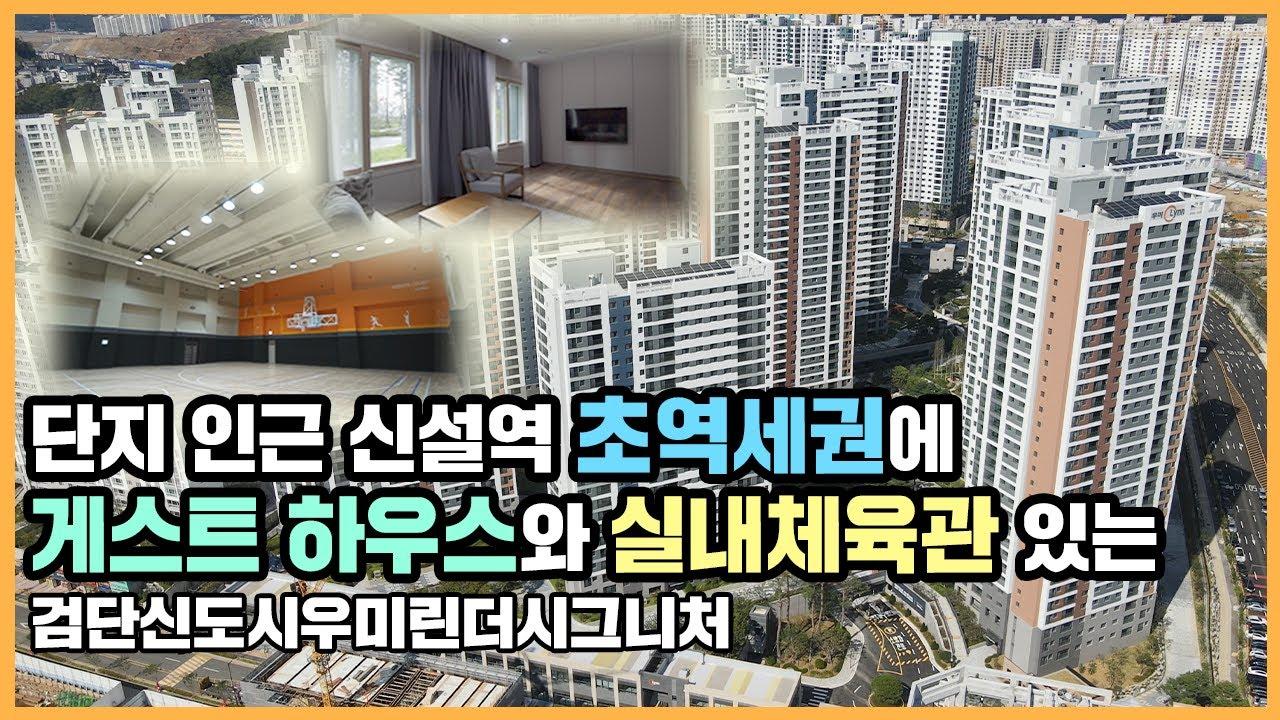 🔔최초공개🔔 검단신도시 대장 단지 다운 남다른 퀄리티의 커뮤니티 시설을 갖춘 검단신도시우미린더시그니처ㅣ아파트 언박싱
