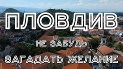 Болгария #6. Пловдив. Древнейший город Европы