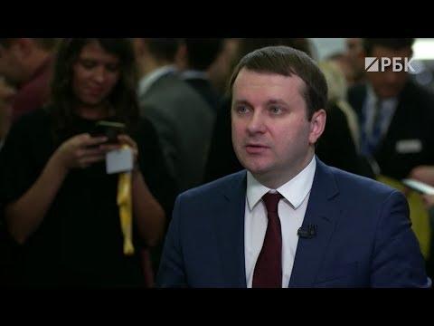 Эксклюзивное интервью: министр экономического развития Максим Орешкин