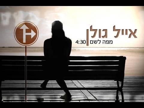 אייל גולן מפה לשם Eyal Golan