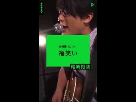 Hiroya Ozaki - Fukuwarai (LINE LIVE 2017) [Yu Takahashi cover]