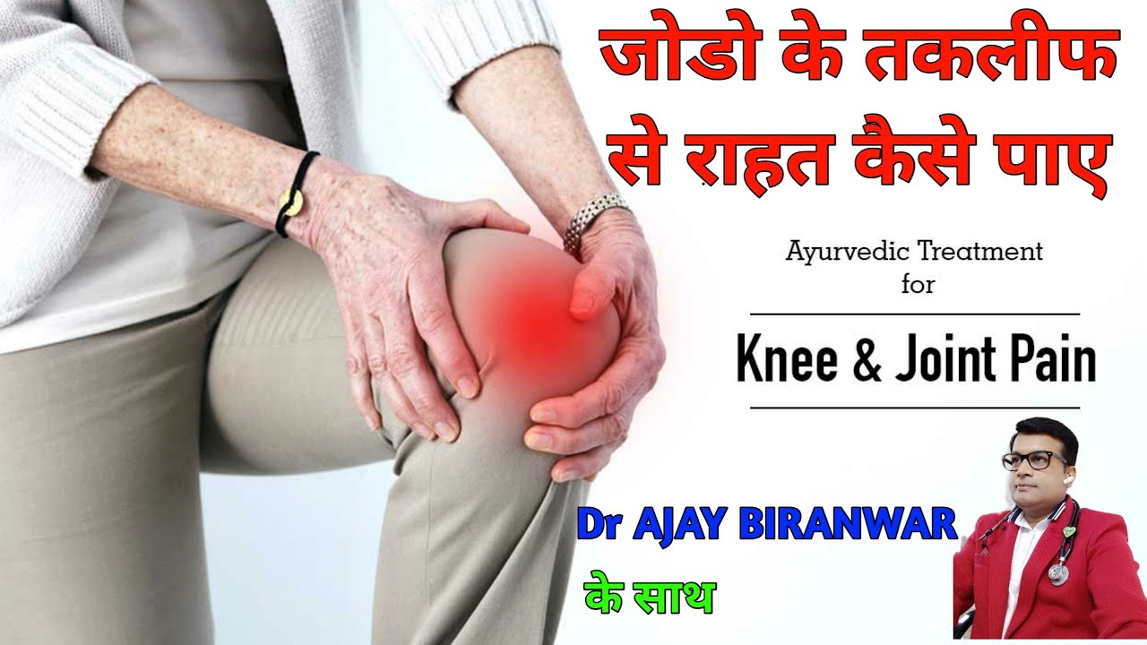 how to cure joint pain at home