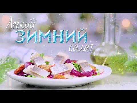 Видео: Легкий сезонный салат с сельдью и яблоками [Рецепты Bon Appetit]