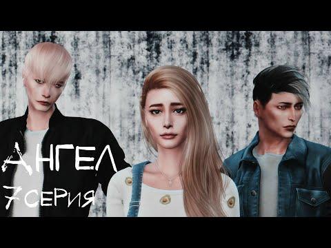 "Cериал c озвучкой Sims 4 ""Ангел"" 7 серия"