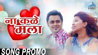Na Kale Mala Teaser New Marathi Songs 2019 | Marathi Love Song | Aanandi Joshi, Omkar Patil