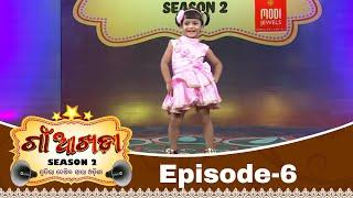 Gaon Akhada Season 2 | Ep 6 | All Best Audition Performance | Tarang Reality Show | Papu Pom Pom