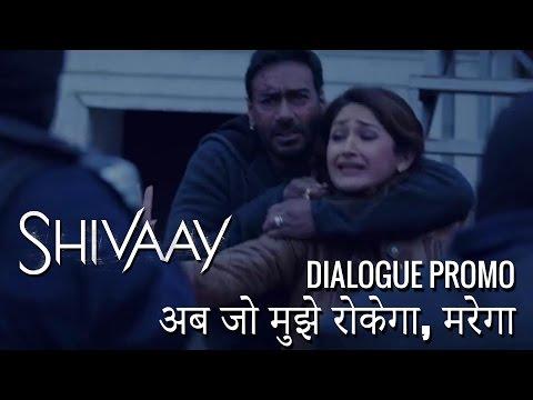 Shivaay | Ab Jo Mujhe Rokega, Marega |...
