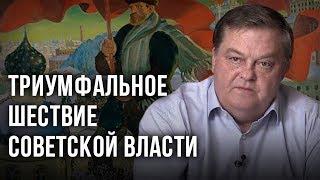 Триумфальное шествие Советской власти и Брестский мир. Евгений Спицын