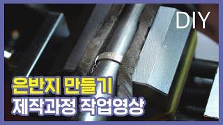 DIY 셀프 커플링만들기 제작과정! DIY 작업영상  …