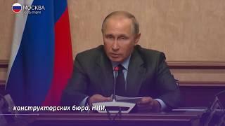 Путин перечислил основные задачи ОПК