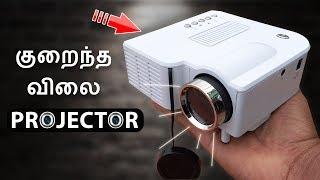குறைந்த விலை PROJECTOR | Budget projector in tamil