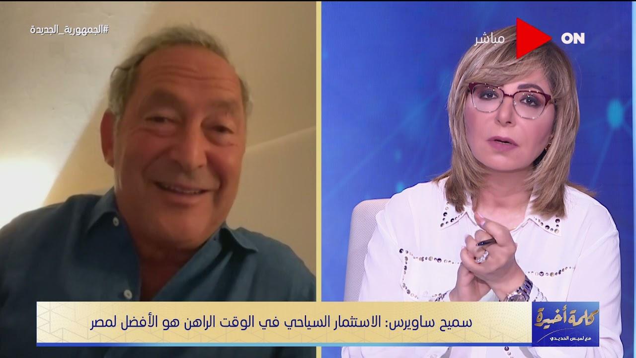 سميح ساويرس: هناك آلاف العقارات لا تستغل بالشكل الأمثل.. والاستثمار السياحي الأفضل في مصر حاليا  - 00:53-2021 / 6 / 14