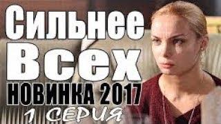 ПРЕМЬЕРА 2017 ПРОНЗИЛА ЗРИТЕЛЕЙ [ СИЛЬНЕЕ ВСЕХ ] Русские мелодрамы 2017 новинки,