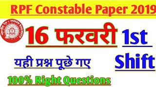 RPF Constable 16 February 1st shift questions ll full Analysis ll