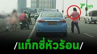 แท็กซี่หัวร้อน รัวหมัดทุบรถขับปาดกลางสะพาน| 13-11-62 | ข่าวเย็นไทยรัฐ