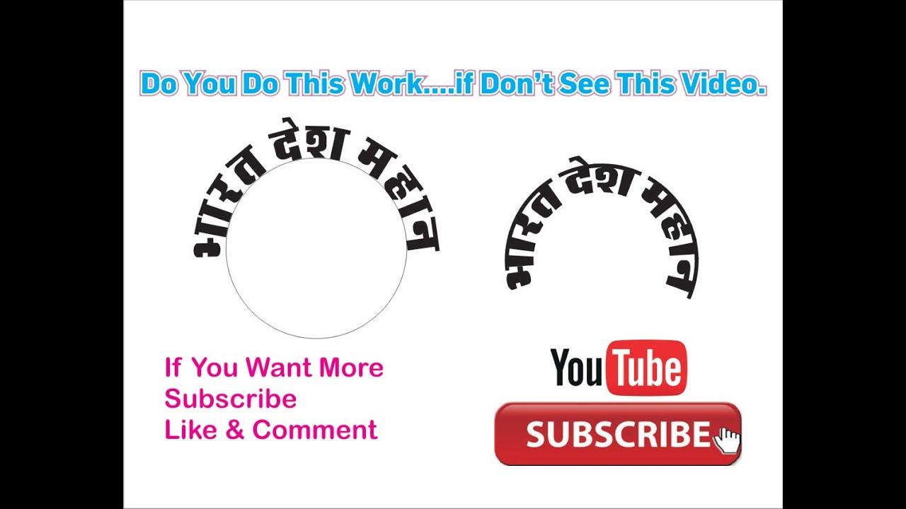 Corel draw viewer online - Corel Draw Tutorial Make Hindi Word Without Brake Font Try In Stamp Logo Making Etc