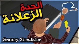 Granny Simulator | محاكي الجدة الزعلانة | مع/سيد