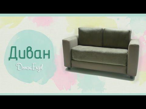 Как сделать диван для кукол / How to make a doll sofa