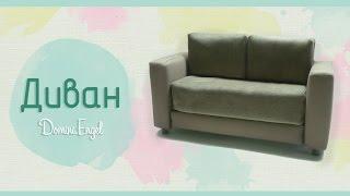 как сделать диван для кукол. How to make a sofa for dolls