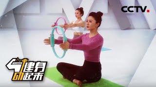 [健身动起来]20191125 特别范儿健身舞| CCTV体育