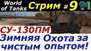 Стрим СУ-130ПМ Зимняя охота за чистым опытом!#9!World of Tanks!михаилиус1000