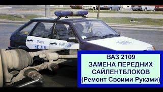 ВАЗ 2109 ЗАМЕНА ПЕРЕДНИХ САЙЛЕНТБЛОКОВ (Жөндеу жұмыстарын өз қолдарымен!)