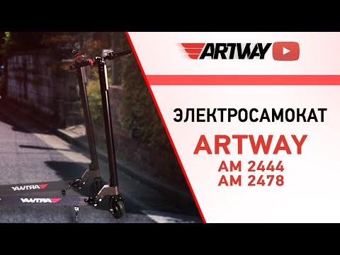 Artway AM 2444/2478