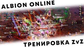 ALBION ONLINE - ТРЕНУВАЛЬНЕ ZvZ