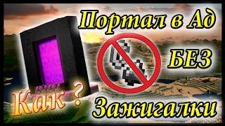 портал в ад БЕЗ зажигалки Minecraft