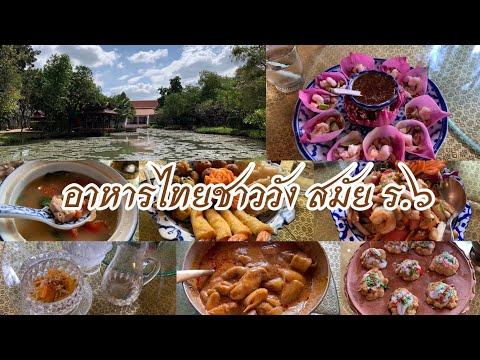 Ep.33 อาหารไทยโบราณ อาหารชาววังยุค ร.๖   Chiu Lifestyle
